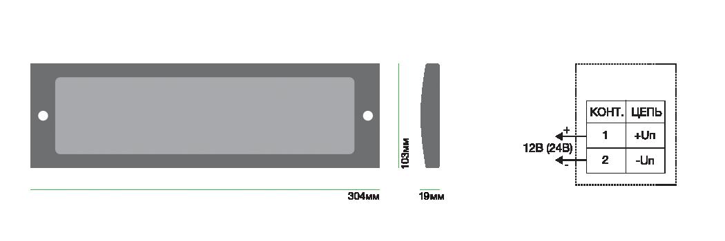 Молния-12 световое табло