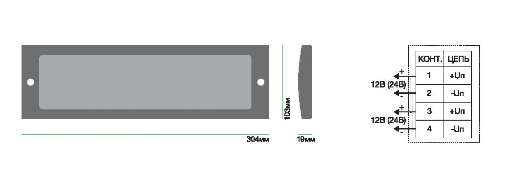 Молния-12 Д (дублирующие контакты)