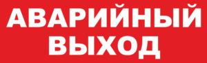 Знак пожарной безопасности Аварийный выход к.ф.