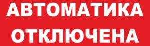Знак пожарной безопасности Автоматика отключена