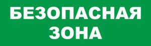 Знак эвакуации Безопасная зона