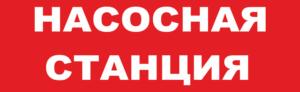 Знак пожарной безопасности Насосная станция