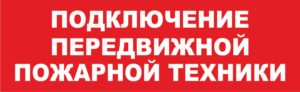 Знак пожарной безопасности Подключение передвижной пожарной техники