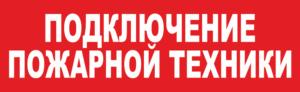 Знак пожарной безопасности Подключение пожарной техники