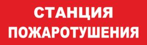 Знак пожарной безопасности Станция пожаротушения