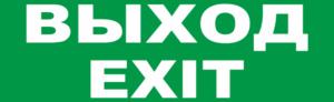 Знак эвакуации ВЫХОД EXIT