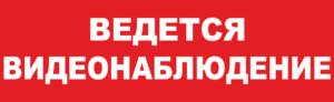 Знак пожарной безопасности Ведётся видеонаблюдение к.ф.