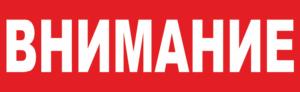 Знак пожарной безопасности ВНИМАНИЕ на красном фоне