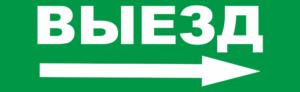 Знак эвакуации Выезд стрелка вправо