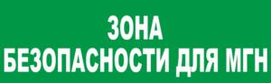 Знак эвакуации Зона безопасности для МГНГ